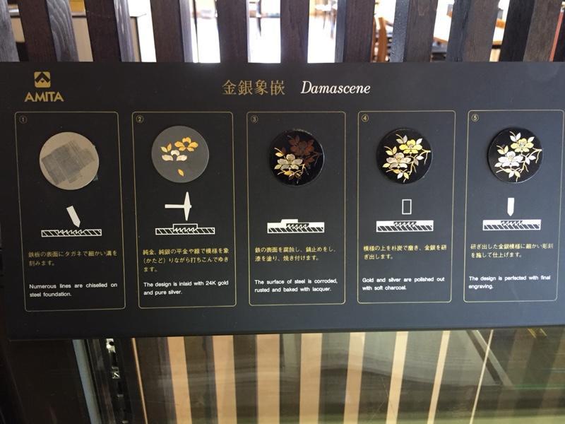 damascene-kyoto-1.jpg