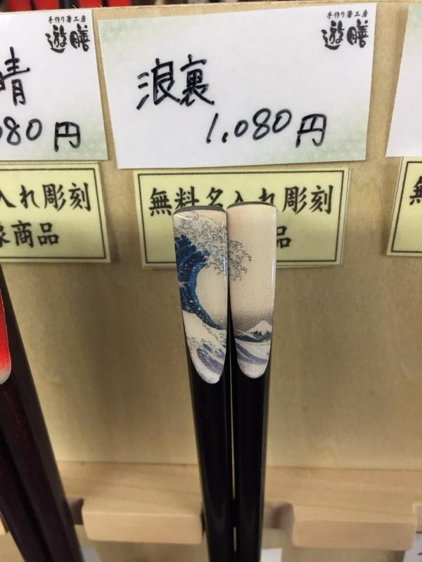 great-wave-kanagawa-chopsticks.jpg